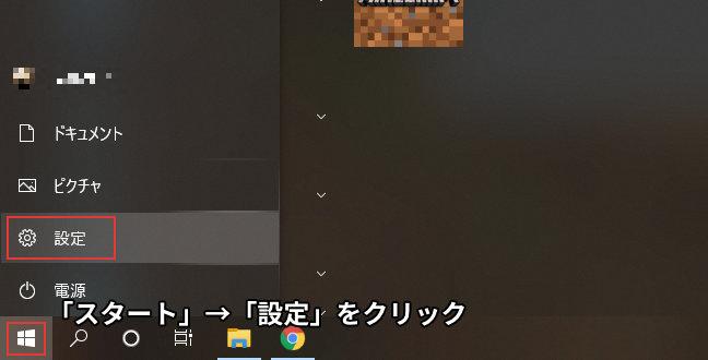 「スタート」→「設定」をクリック
