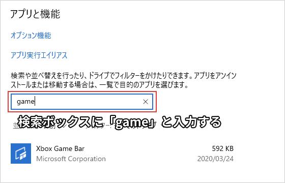 検索ボックスに「game」と入力する
