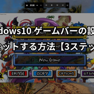 Windows10 ゲームバーの設定をリセットする方法【3ステップ】