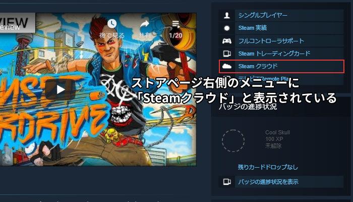 ストアページ右側のメニューに「Steamクラウド」と表示されている