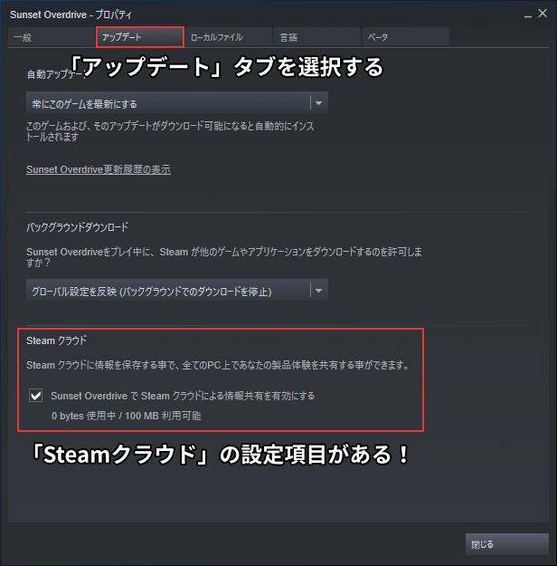 「Steamクラウド」の設定項目がある!
