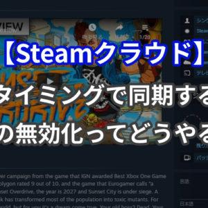【Steamクラウド】セーブデータの同期タイミング・無効化する方法を紹介!