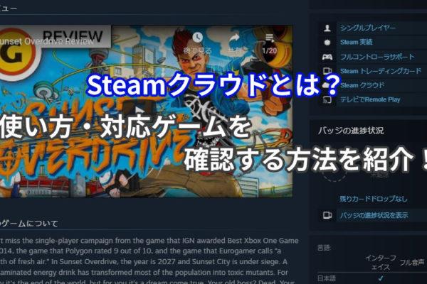 Steamクラウドとは?使い方・対応ゲームを確認する方法を紹介!