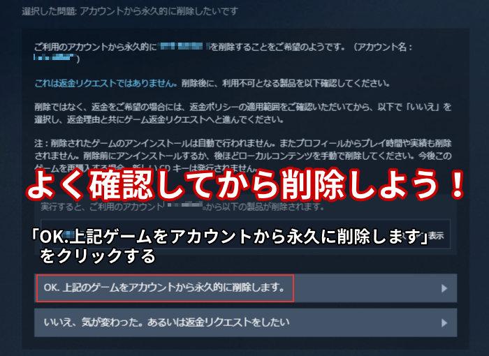 「OK.上記ゲームをアカウントから永久に削除します」をクリックする