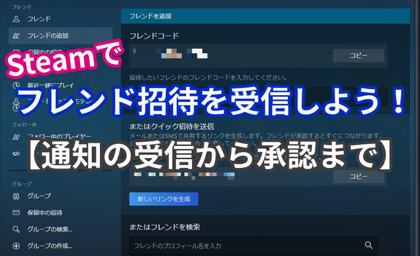 Steamでフレンド招待の通知を受信・承認する方法【3ステップ】