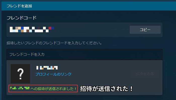 招待が送信された!