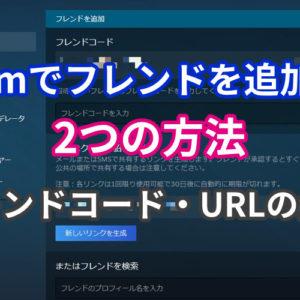 Steamでフレンドを追加する方法まとめ【フレンドコード・URLの生成】