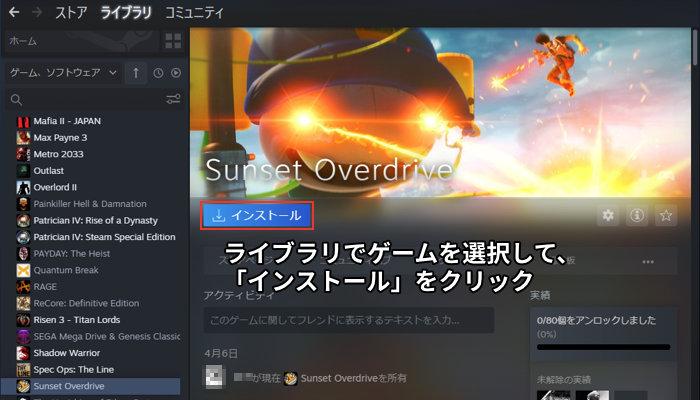 ライブラリでゲームを選択して、「インストール」をクリック