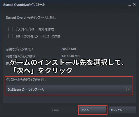 ゲームのインストール先を選択して、「次へ」をクリック