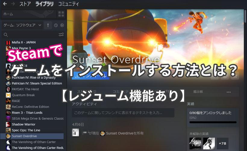 Steamでゲームをインストールする方法とは?【レジューム機能あり】