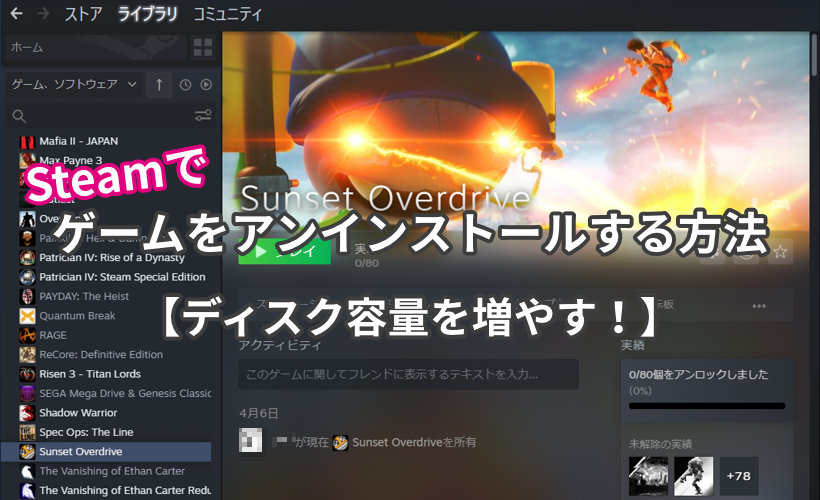 Steamでゲームをアンインストールする方法【ディスク容量を増やす】