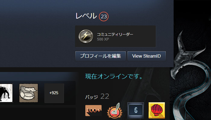 Steamレベル