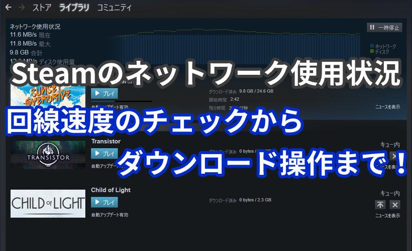 Steamのネットワーク使用状況・ダウンロードについて確認する方法