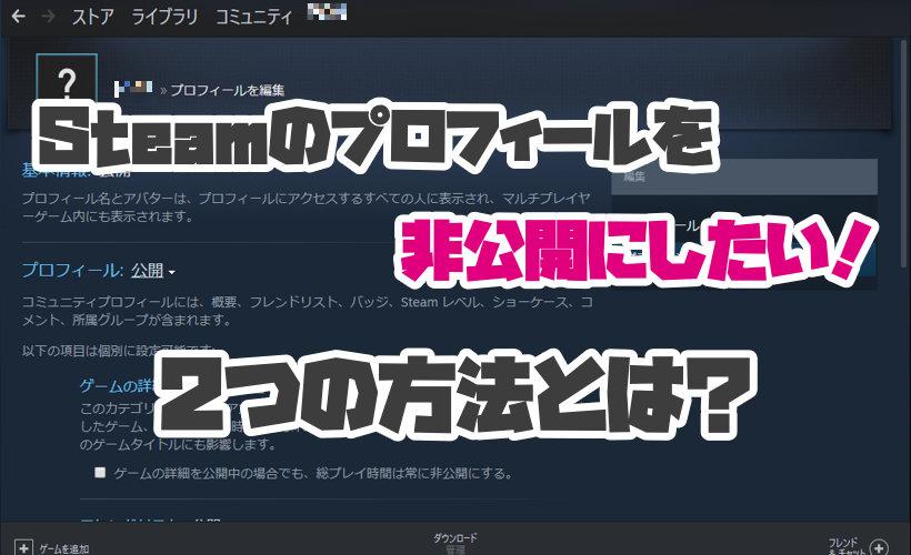 Steamのプロフィールを非公開にする2つの方法【プライバシー設定】
