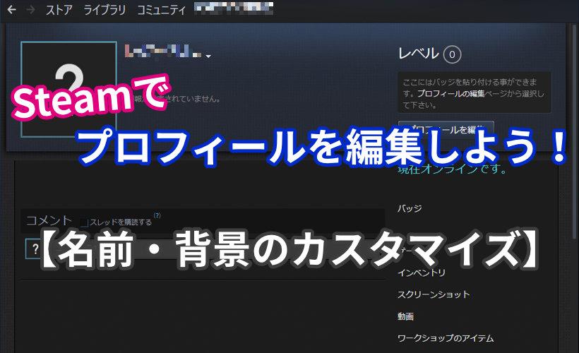 Steamのプロフィールを編集する方法【プロフィール名・背景の変更】