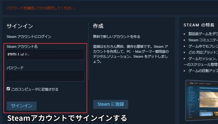 Steamアカウントでサインインする
