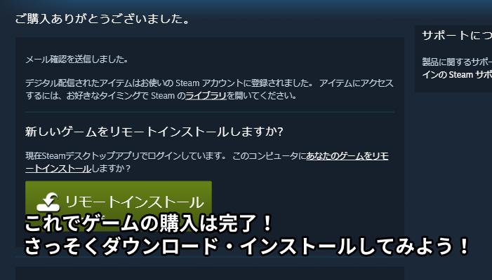 これでゲームの購入は完了!さっそくダウンロード・インストールしてみよう!