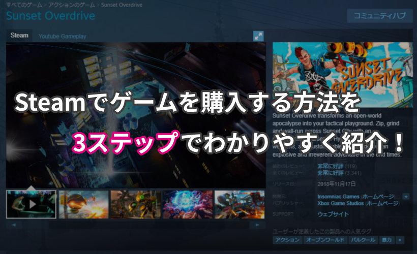 Steamでゲームを購入する方法を3ステップでわかりやすく紹介!