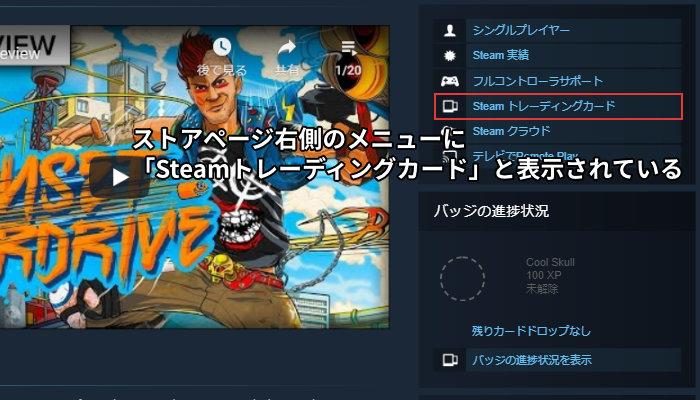 ストアページ右側のメニューに「Steamトレーディングカード」と表示されている