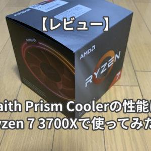 【レビュー】Wraith Prism Coolerの性能は?Ryzen 7 3700Xで使ってみた!