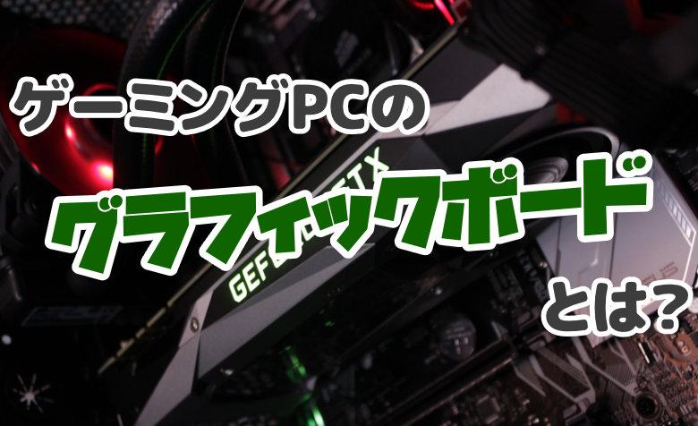 ゲーミングPCのグラフィックボード(GPU)とは?必要な性能はどれくらい?