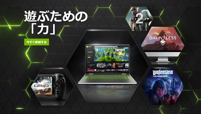 「GeForce NOW」とは?