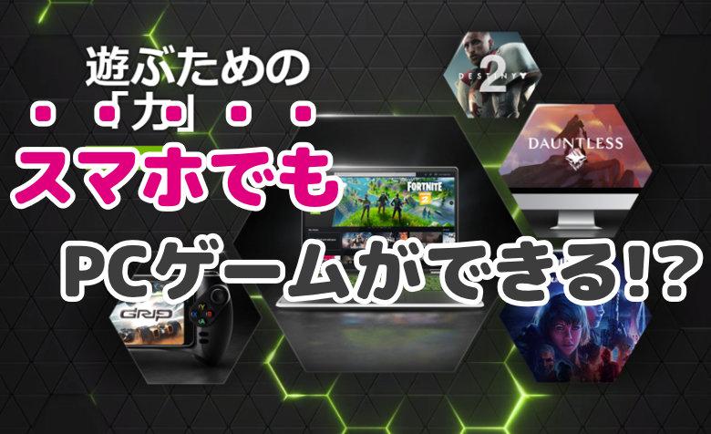 【GeForce NOW】スマホ・タブレットでもPCゲームがプレイできる!