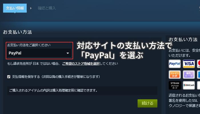 対応サイトの支払い方法で「PayPal」を選ぶ