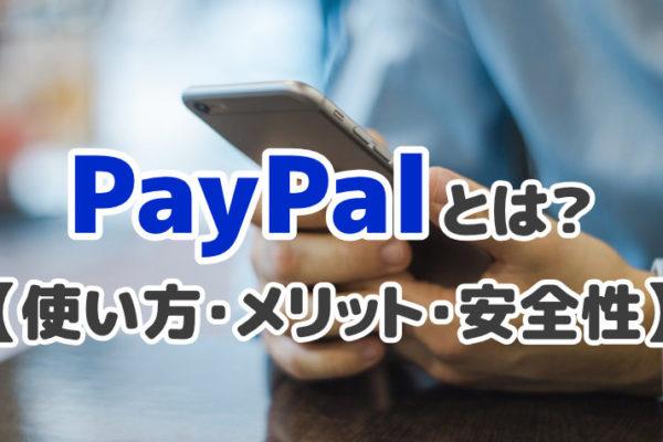 PayPalとは?使い方・メリット・安全性をわかりやすく紹介!