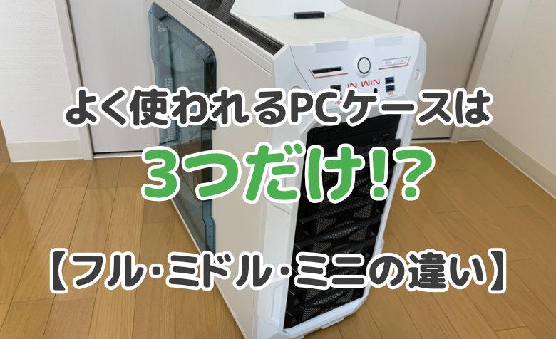 代表的なPCケースのサイズ3選【フルタワー・ミドルタワー・ミニタワー】