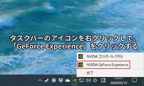 タスクバーのアイコンを右クリックして、「GeForce Experience」をクリックする