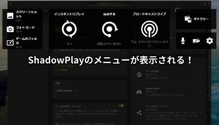 ShadowPlayのメニューが表示される!