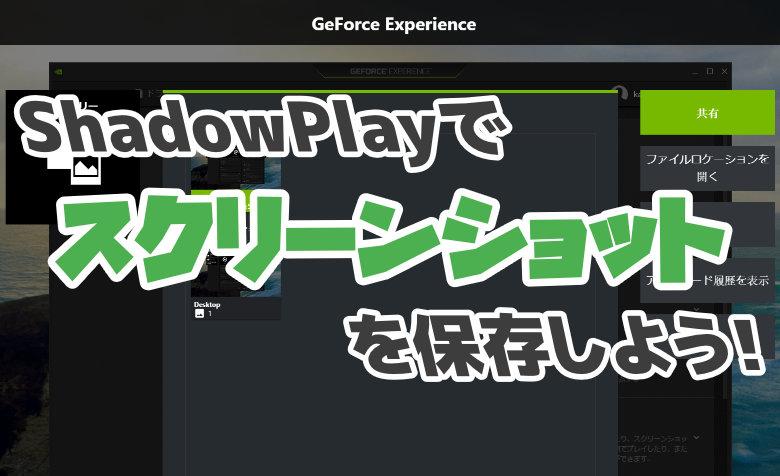 ShadowPlayでスクリーンショットを保存する方法【GeForce Experience】