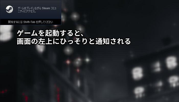 ゲームを起動すると、画面の左上にひっそりと通知される