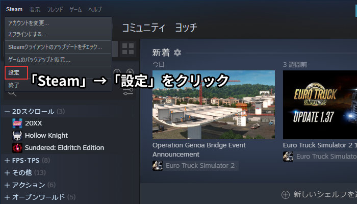 「Steam」→「設定」をクリック