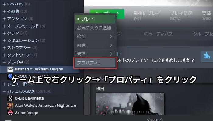 ゲーム上で右クリック→「プロパティ」をクリック