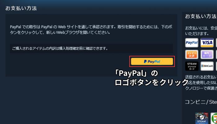 「PayPal」のロゴボタンをクリック