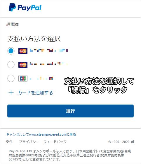 支払い方法を選択して「続行」をクリック
