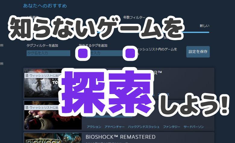 Steamでゲームを探索できる新機能!インタラクティブレコメンダーとは?