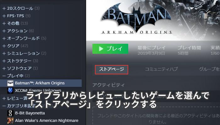 ライブラリからレビューしたいゲームを選んで「ストアページ」をクリックする