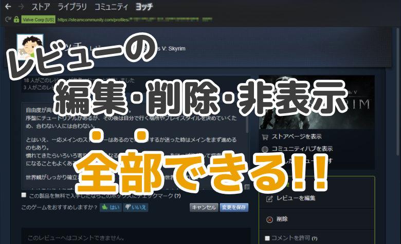 Steamのレビューを編集・削除・非表示にする方法をわかりやすく紹介!