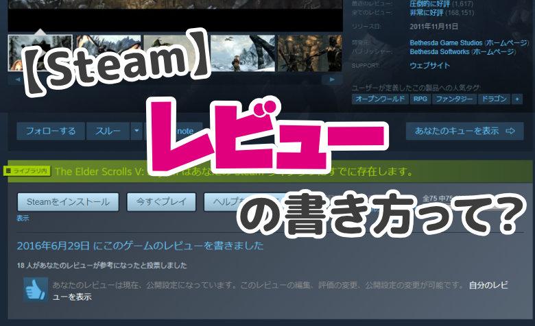 【Steam】レビューの書き方・書式設定する方法をわかりやすく紹介!