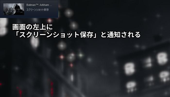 画面の左上に「スクリーンショット保存」と通知される