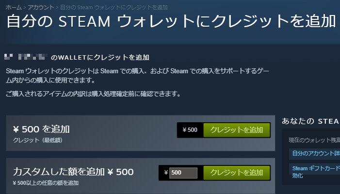 Steamウォレットにクレジットを追加