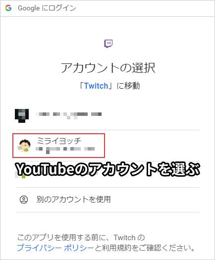 YouTubeのアカウントを選ぶ