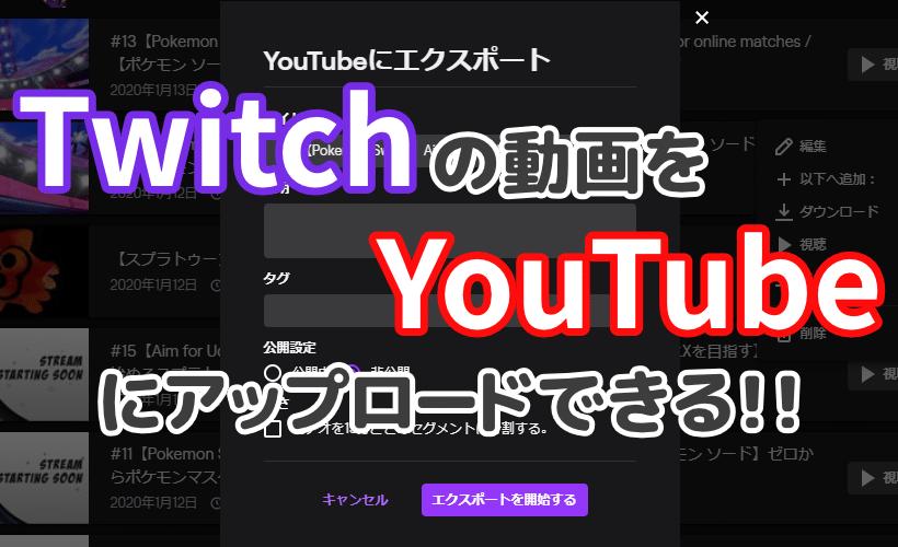 Twitch・YouTubeを連携しよう!配信した動画をエクスポートする方法
