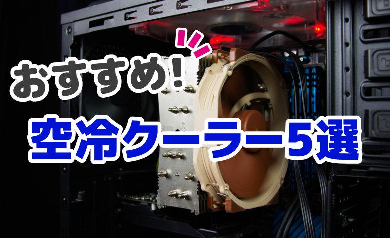 おすすめの空冷CPUクーラー5選!サイドフロー・トップフローの違いも解説