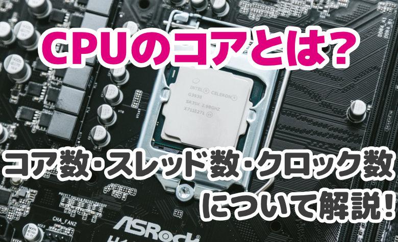 CPUのコアとは?コア数・スレッド数・クロック数をわかりやすく紹介!