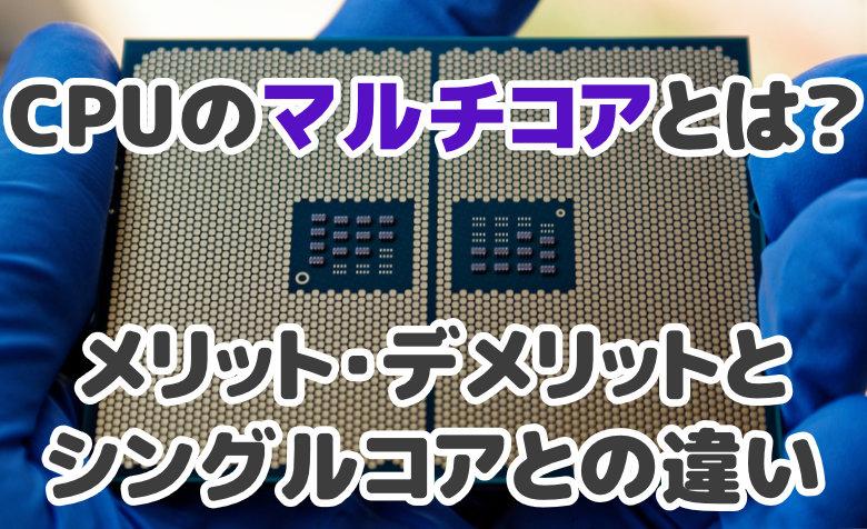CPUのマルチコアとは?メリット・デメリットとシングルコアとの違い