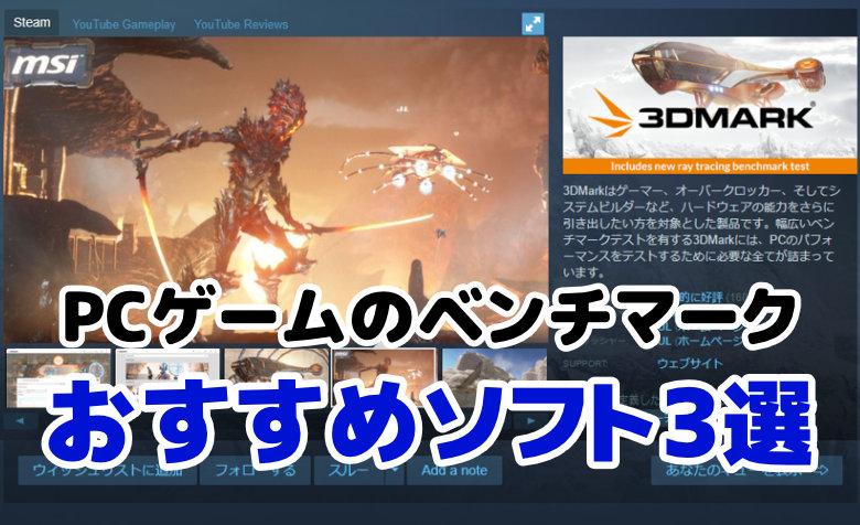 PCゲームのベンチマークおすすめソフト3選!無料・有料の違いとは?
